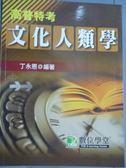 【書寶二手書T3/進修考試_QDR】公職人員-文化人類學_丁永恩