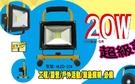 [家事達] 台灣HS-HLED-20W 手提LED 照明燈  特價