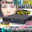 監視器 Dahua大華 400萬 4路監視主機DVR 4路 支援AHD/TVI/CVI/960H/IPC 720P 監視器主機 台灣安防