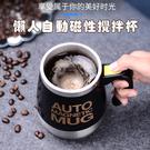 【LJ919】懶人自動磁性攪拌杯 馬克杯 咖啡杯 400ml (2色可選)