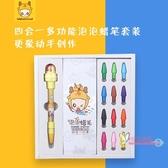 蠟筆 新品兒童可愛卡通蠟筆油畫棒12色套裝創意學習滾輪印章筆吹泡泡四合一 3色【快速出貨】