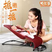 兒童搖椅 嬰兒搖搖椅躺椅哄娃神器安撫搖籃新生兒寶寶平衡哄睡神器可睡可躺   唯伊時尚 igo