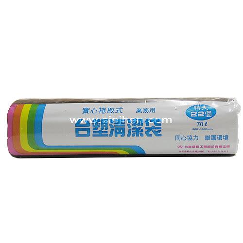 台塑實心清潔袋(垃圾袋)80x90cm(特大)/22張/支