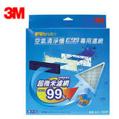 3M清淨機濾網E99寶寶AC168F ( 外箱國條826335 AC168F ) 空氣清淨機 清淨機 濾網【迪特軍】