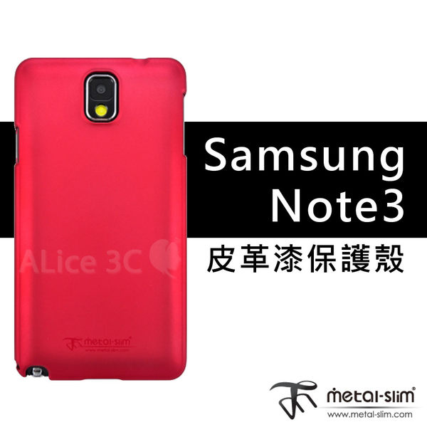 Metal-Slim Samsung Note3 皮革漆保護殼 【C-SAM-N07】 保護套 背蓋 手機殼 Alice3C