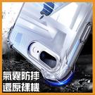高透四角加厚防摔殼 索尼Sony XA XA1 XA2 XA3 Ultra Plus手機殼保護殼套全包邊軟殼透明殼清水套
