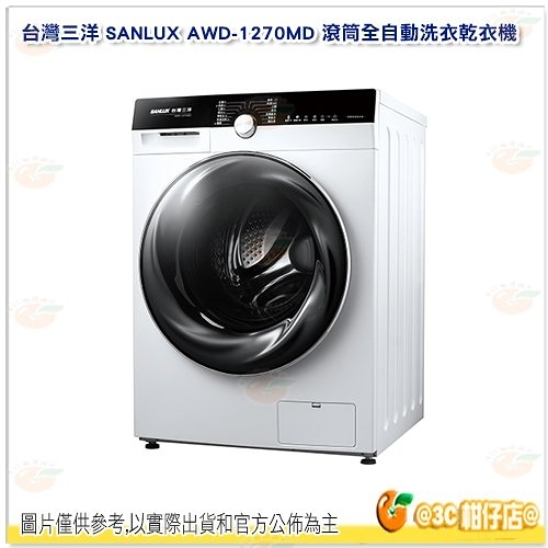 含運含基本安裝 含安裝 舊機回收 台灣三洋 SANLUX AWD-1270MD 12kg 變頻 滾筒洗衣機 烘衣機