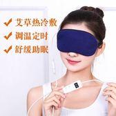 眼鏡按摩USB電加熱發熱眼罩眼部按摩儀器熱敷蒸汽眼保儀去黑眼圈睡眠眼罩免運 繁華街頭