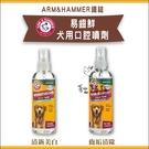 ARM&HAMMER鐵鎚〔易齒鮮,犬用口腔噴劑,2款品項,118ml〕