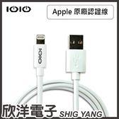 IOIO Lightning傳輸充電線(GP121)白 #iPhoneX1.2M/Apple MFi原廠認證