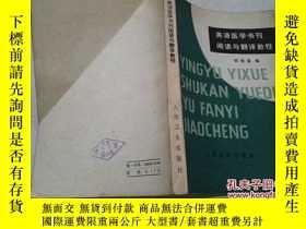 二手書博民逛書店罕見《英語醫學書刊閱讀與翻譯教程》1981年4月1版2印Y203