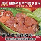 *WANG* 雞老大《犬用零食-黃金薄切雞腿肉》160g±5%【CBP-01】