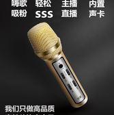 佐歐 K2全民k歌手機麥克風 唱歌全名K歌神器蘋果通用話筒 伊韓時尚
