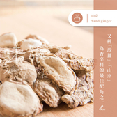 【味旅嚴選】|山奈|三奈|沙薑|Kaempferia Galanga|50g