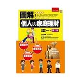 圖解個人與家庭理財(2版)