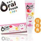 天然安心兒童牙膏-草莓口味(60g)【Oral Fresh歐樂芬】