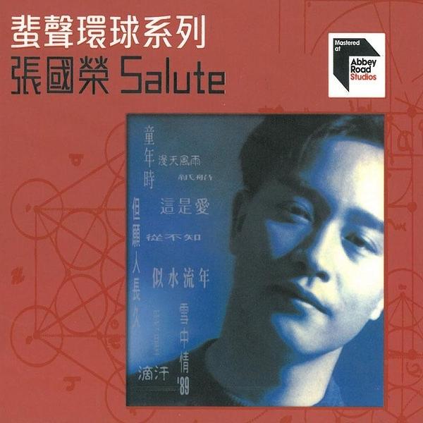 【停看聽音響唱片】【CD】張國榮:Salute (蜚聲環球系列)