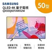 【春季特賣下殺↘領卷再折】SAMSUNG 三星 50吋 50Q60T QLED 4K 量子電視 QA50Q60TAWXZW 公司貨