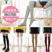 過膝襪日繫學生高筒襪長筒襪子女韓國學院風過膝秋冬款長襪大腿襪【滿一元免運】