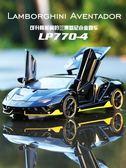 汽車模型 蘭博基尼LP770跑車合金車模開門回力兒童玩具車男孩仿真汽車模型