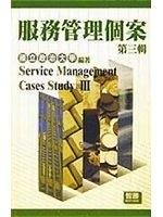 二手書博民逛書店《服務管理個案—第三輯─Service Management Cases Study III》 R2Y ISBN:9789577294227