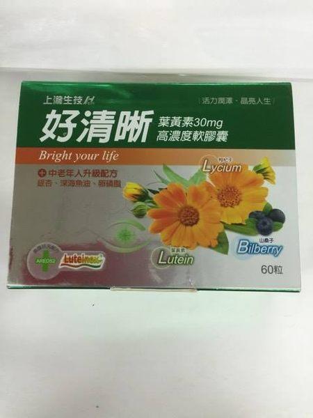 好清晰 葉黃素 高濃度軟膠曩 30mg*60粒(盒)/3盒~多含銀杏.魚油.卵磷脂