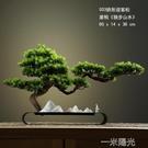 創意辦公室擺件新中式風化木迎客鬆客廳書房玄關裝飾品擺設工藝品 一米陽光