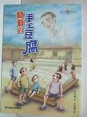 【書寶二手書T1/兒童文學_BUM】爺爺的手工豆腐_李光福