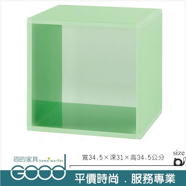 《固的家具GOOD》202-19-AX (塑鋼材質)1.1尺單格開放置物櫃-綠色