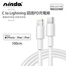 Nisda 蘋果認證閃充傳輸線(1M)