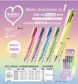日本ZEBRA B4SA2 粉彩色系四色五合一多功能原子筆(限量發售)
