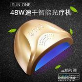 速干雙光源48w美甲光療機感應烘干機烤指甲油膠燈led燈工具  朵拉朵衣櫥