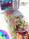 ~美國Rainbow Loom ~彩虹圈圈600 條補充包彩色