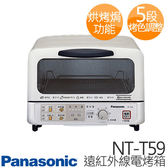 Panasonic 國際牌 NT-T59 遠紅外線電烤箱