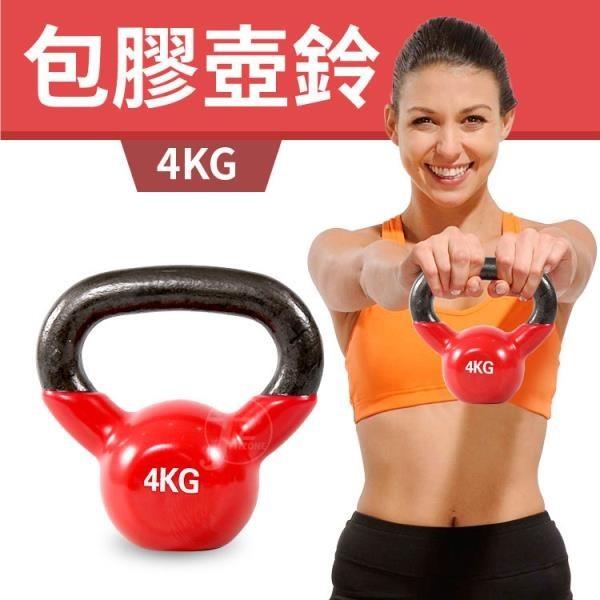 【南紡購物中心】【ABSport】4KG包膠壺鈴/KettleBell/拉環啞鈴/搖擺鈴/重量訓練