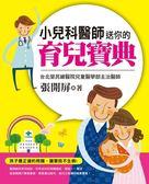 (二手書)小兒科醫師送你的育兒寶典:給孩子最正確的照護,照顧寶貝不生病!