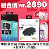 APPLE iPhone8 8Plus i8+【3D曲面防窺玻璃保護貼+無線充電盤+TPU殼】超值組合包【MQueen膜法女王】
