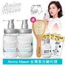 Amino Mason 冬季限定胺基酸植物清爽組