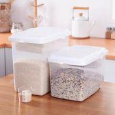 防蟲防潮小米桶家用米罐雜糧收納盒子米缸裝米桶多功能密封儲米箱 全館八八折鉅惠促銷HTCC