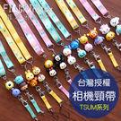 【菲林因斯特】台灣授權 迪士尼  TSUM系列 雙扣環頸帶 相機背帶 手機吊繩 掛繩 頸帶 米奇米妮
