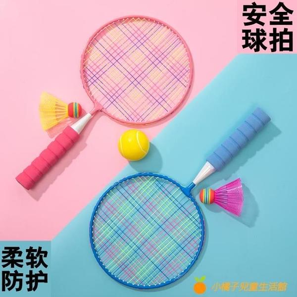 羽毛球拍寶寶幼稚園3-10歲套裝小學生【小橘子】