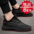 潮流網面男士增高鞋8cm內增高飛織鞋男8CM韓版增高板鞋休閑運動鞋