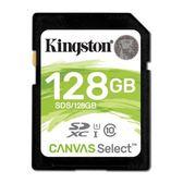 【新風尚潮流】金士頓 記憶卡 SD 大卡 128GB SDXC C10 U1 讀80MB/s SDS/128GB