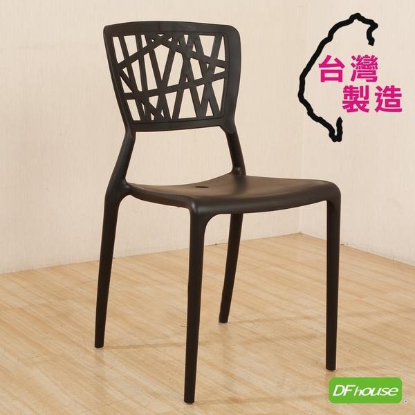 《DFhouse》水立方-休閒椅  辦公椅 洽談椅 休閒椅 餐椅  商業空間 咖啡桌 洽談桌 吧台桌 會議桌