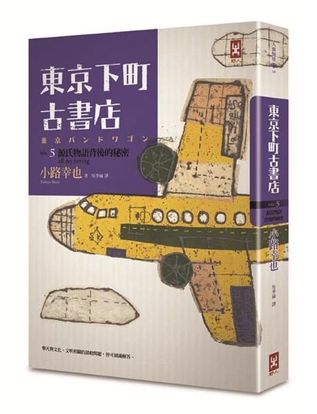 (二手書)東京下町古書店(5):源氏物語背後的秘密 ALL MY LOVING