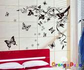 壁貼【橘果設計】黑蝴蝶 DIY組合壁貼/牆貼/壁紙/客廳臥室浴室幼稚園室內設計裝潢