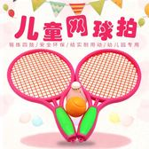 兒童網球拍寶寶小孩小學生初學者幼兒園親子羽毛球拍體育用品玩具·全館免運