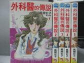 【書寶二手書T7/漫畫書_MQT】外科醫的傳說_1~5集合售_風間宏子