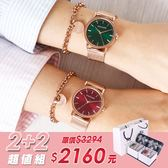閨蜜印記耳聽愛情2+2超值禮盒手錶鈦鋼手環四件組【WKS526-147】璀璨之星☆