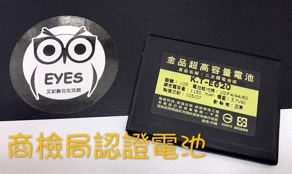 【金品商檢局認證高容量】適用K-TOUCH天語 E620 亞太A1 E619 亞太A6 1150MAH 手機電池鋰電池e